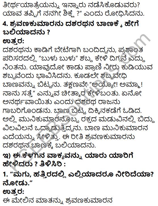 Tili Kannada Text Book Class 5 Solutions Gadya Chapter 9 Shravanakumara 4