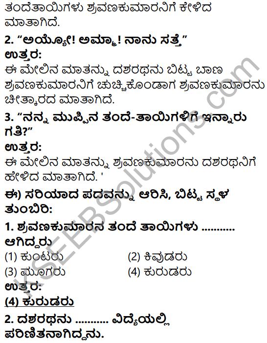 Tili Kannada Text Book Class 5 Solutions Gadya Chapter 9 Shravanakumara 5