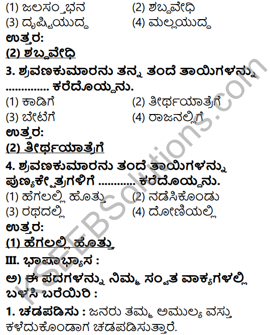 Tili Kannada Text Book Class 5 Solutions Gadya Chapter 9 Shravanakumara 6