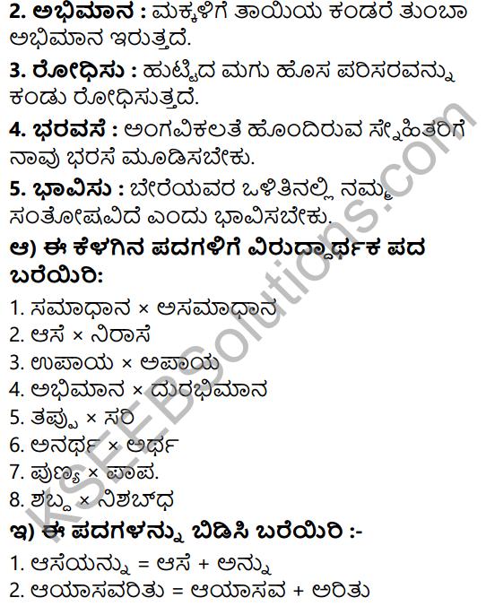 Tili Kannada Text Book Class 5 Solutions Gadya Chapter 9 Shravanakumara 7