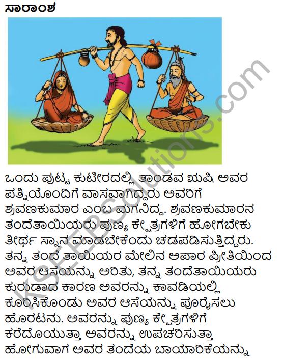 Shravanakumara Summary in Kannada 9