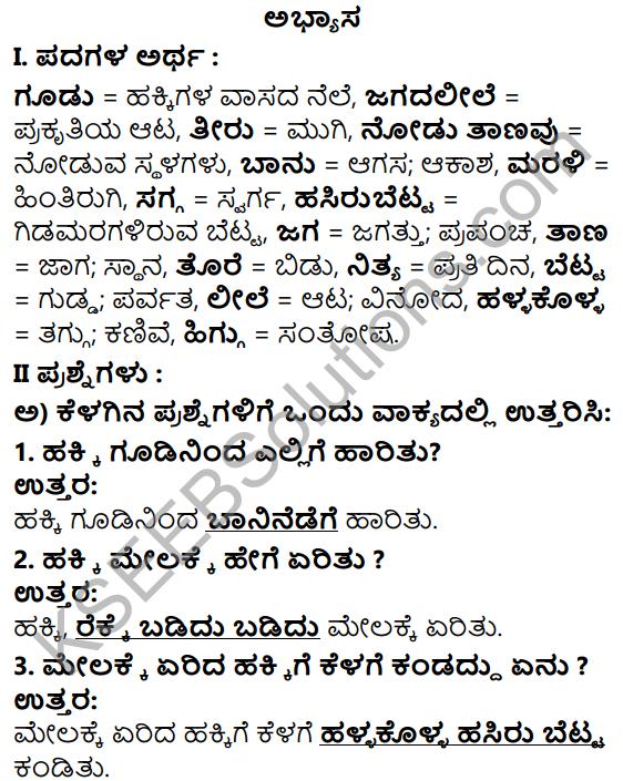 Tili Kannada Text Book Class 5 Solutions Padya Chapter 2 Gudininda Baninedege 1