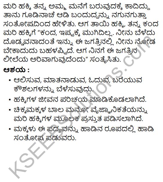 Gudininda Baninedege Summary in Kannada 11