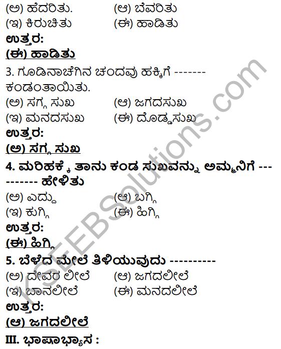 Tili Kannada Text Book Class 5 Solutions Padya Chapter 2 Gudininda Baninedege 4