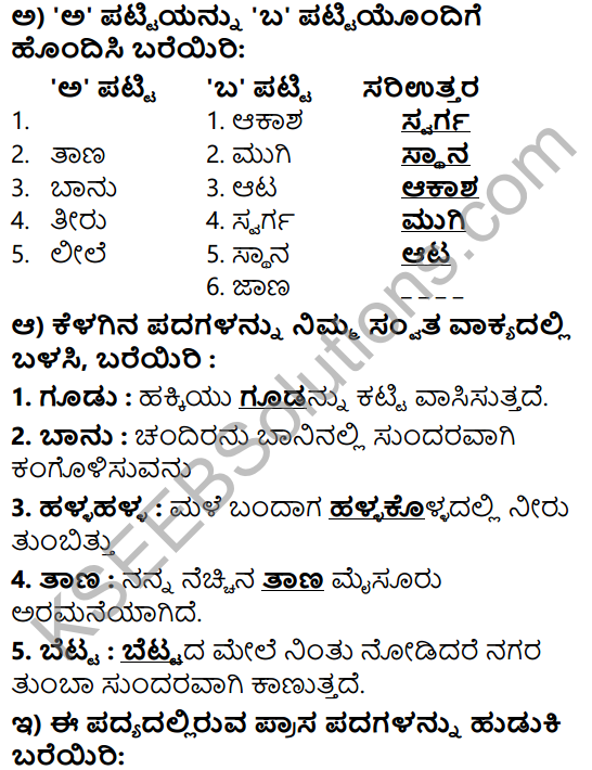 Tili Kannada Text Book Class 5 Solutions Padya Chapter 2 Gudininda Baninedege 5