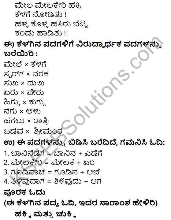 Tili Kannada Text Book Class 5 Solutions Padya Chapter 2 Gudininda Baninedege 6