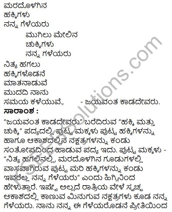 Tili Kannada Text Book Class 5 Solutions Padya Chapter 2 Gudininda Baninedege 7