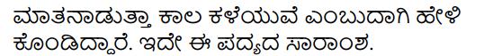 Tili Kannada Text Book Class 5 Solutions Padya Chapter 2 Gudininda Baninedege 8