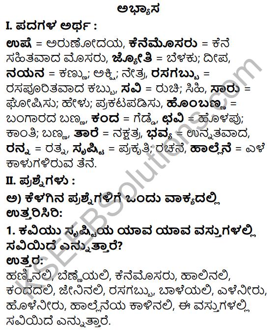 Tili Kannada Text Book Class 5 Solutions Padya Chapter 3 Sarutide Srushti 1