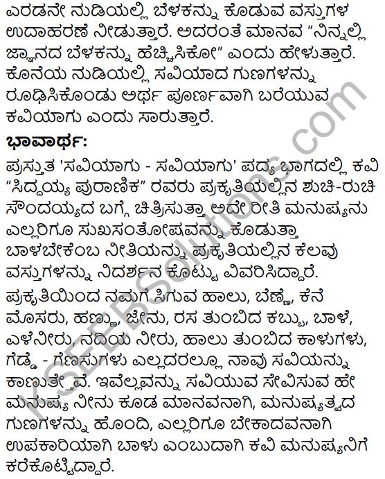 Sarutide Srushti Summary in Kannada 11