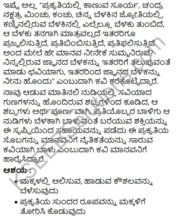 Sarutide Srushti Summary in Kannada 12