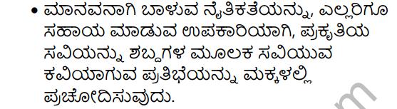 Sarutide Srushti Summary in Kannada 13
