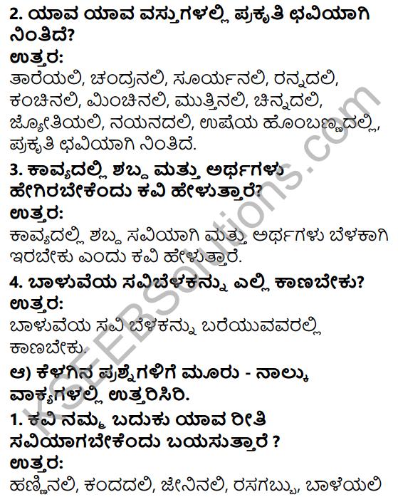 Tili Kannada Text Book Class 5 Solutions Padya Chapter 3 Sarutide Srushti 2