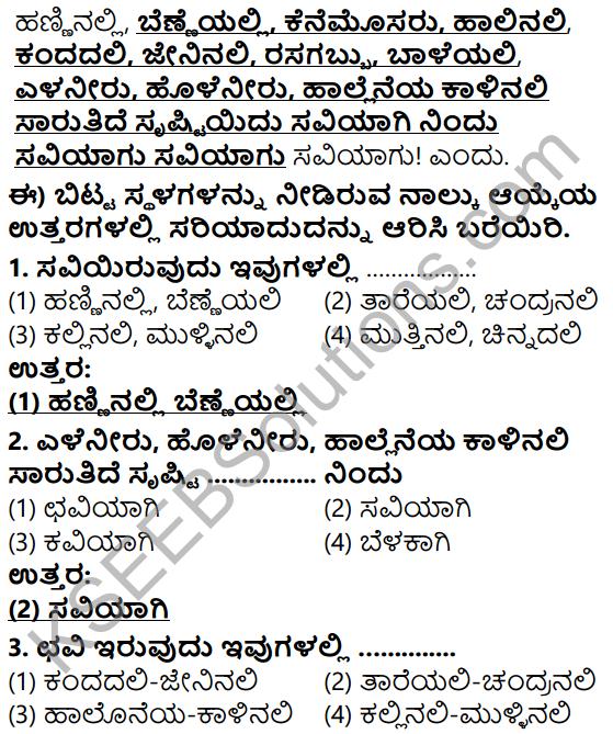 Tili Kannada Text Book Class 5 Solutions Padya Chapter 3 Sarutide Srushti 4