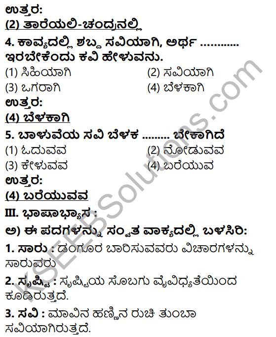 Tili Kannada Text Book Class 5 Solutions Padya Chapter 3 Sarutide Srushti 5