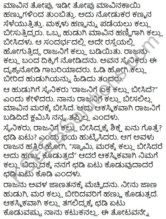 Tili Kannada Text Book Class 5 Solutions Padya Chapter 3 Sarutide Srushti 7