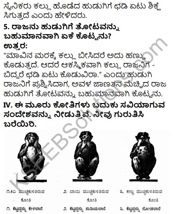 Tili Kannada Text Book Class 5 Solutions Padya Chapter 3 Sarutide Srushti 9