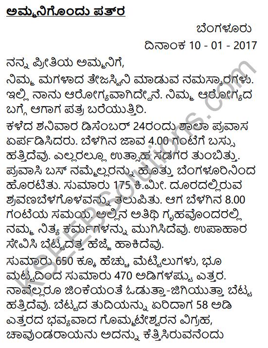 Tili Kannada Text Book Class 6 Puraka Odu Patralekhana 1