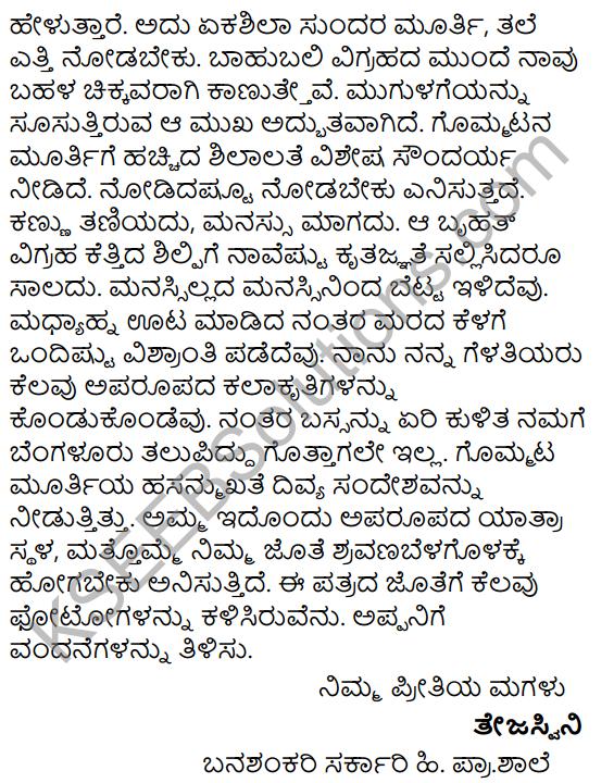Tili Kannada Text Book Class 6 Puraka Odu Patralekhana 2