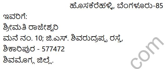 Tili Kannada Text Book Class 6 Puraka Odu Patralekhana 3