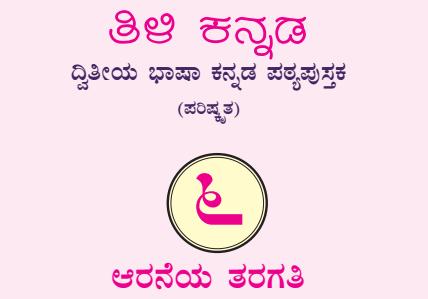 Tili Kannada Text Book Class 6 Solutions 2nd Language