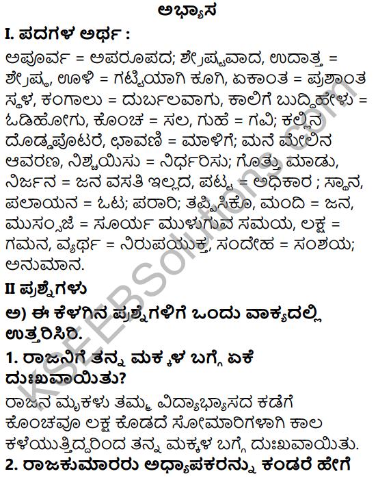 Tili Kannada Text Book Class 6 Solutions Gadya Chapter 3 Panchatantra 1