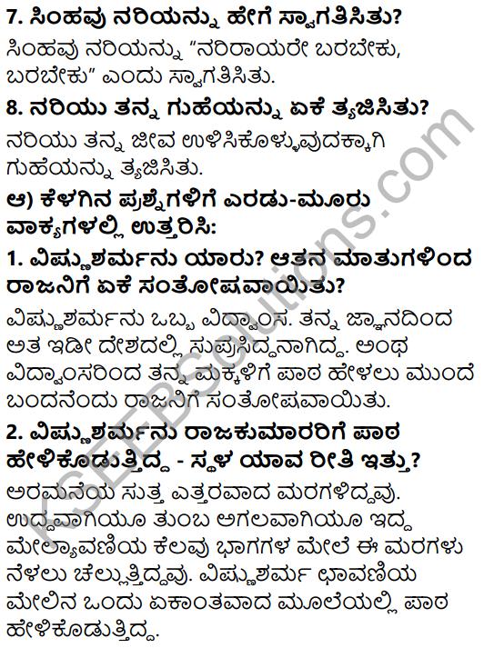Tili Kannada Text Book Class 6 Solutions Gadya Chapter 3 Panchatantra 3