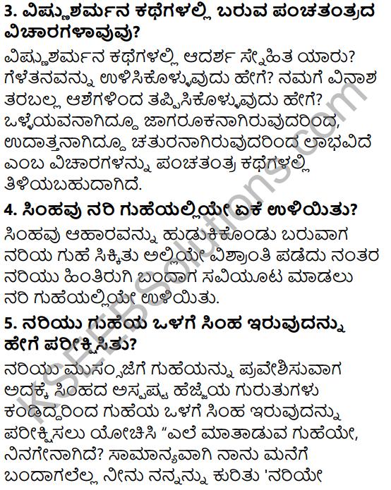 Tili Kannada Text Book Class 6 Solutions Gadya Chapter 3 Panchatantra 4
