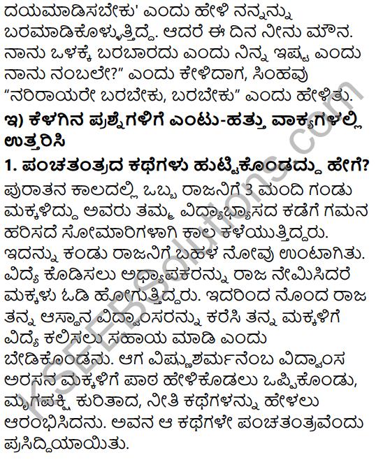 Tili Kannada Text Book Class 6 Solutions Gadya Chapter 3 Panchatantra 5