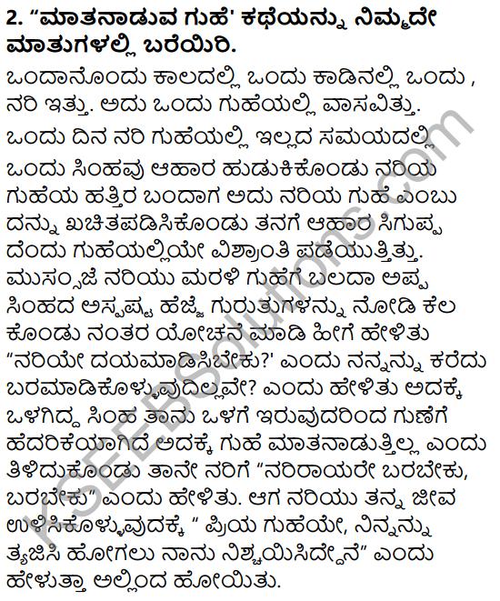 Tili Kannada Text Book Class 6 Solutions Gadya Chapter 3 Panchatantra 6