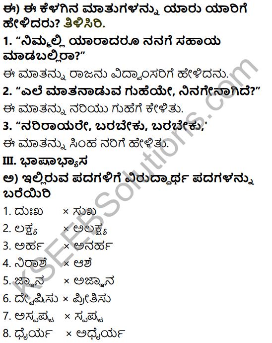 Tili Kannada Text Book Class 6 Solutions Gadya Chapter 3 Panchatantra 7