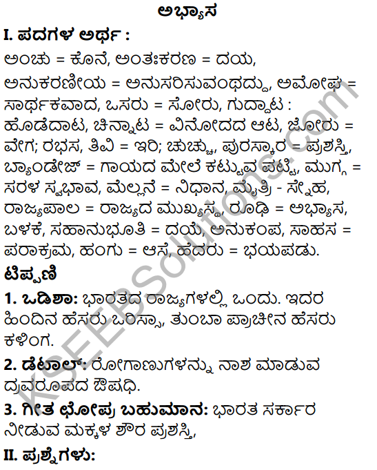 Tili Kannada Text Book Class 6 Solutions Gadya Chapter 5 Sahasi Monalisa 1