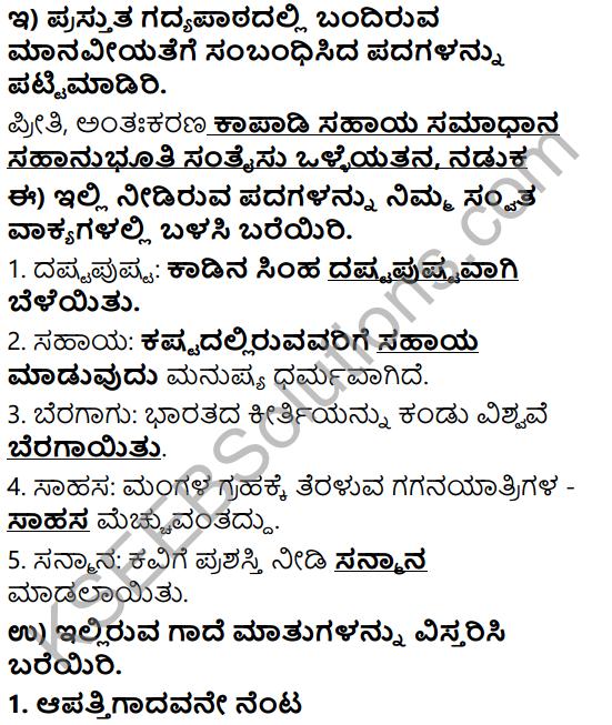 Tili Kannada Text Book Class 6 Solutions Gadya Chapter 5 Sahasi Monalisa 10