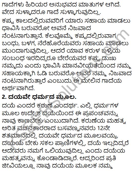 Tili Kannada Text Book Class 6 Solutions Gadya Chapter 5 Sahasi Monalisa 11