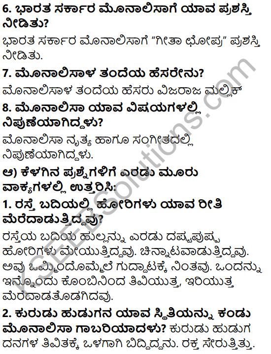Tili Kannada Text Book Class 6 Solutions Gadya Chapter 5 Sahasi Monalisa 3