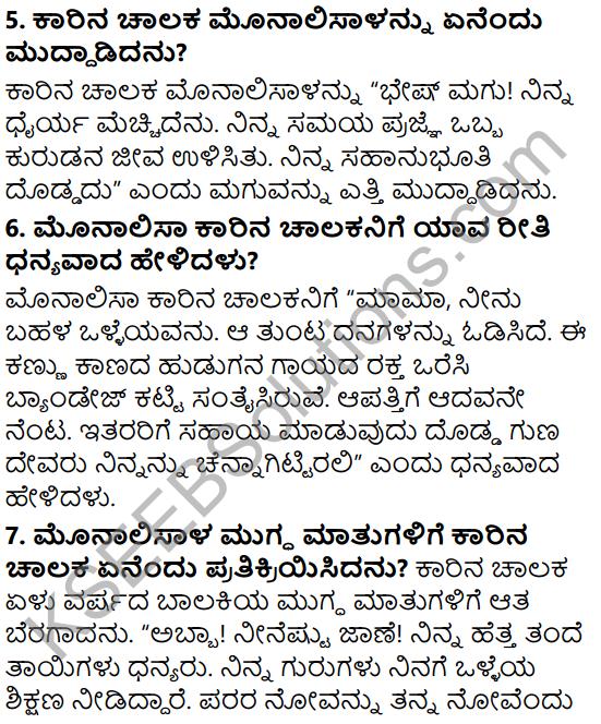 Tili Kannada Text Book Class 6 Solutions Gadya Chapter 5 Sahasi Monalisa 5