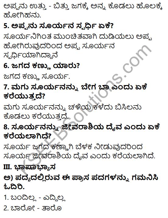 Tili Kannada Text Book Class 6 Solutions Padya Chapter 1 Ba Bega Surya 2