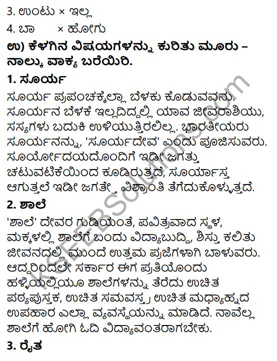 Tili Kannada Text Book Class 6 Solutions Padya Chapter 1 Ba Bega Surya 4