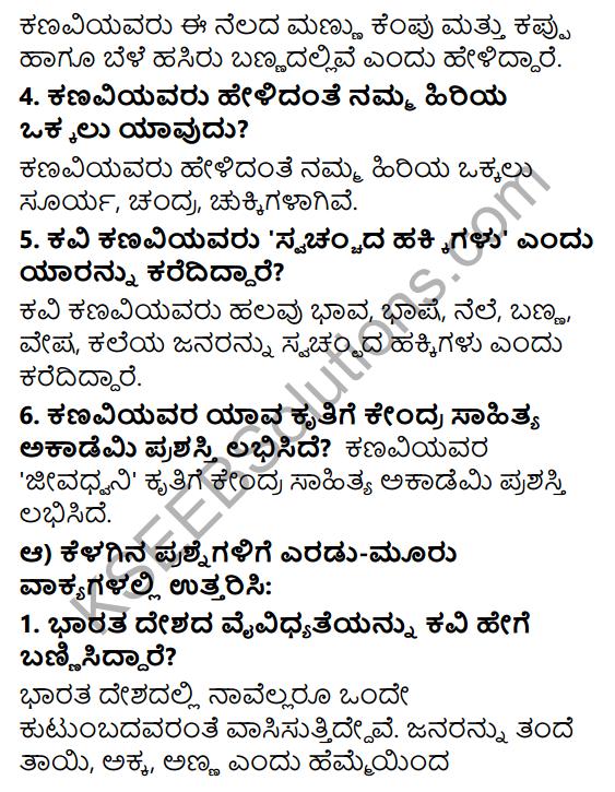 Tili Kannada Text Book Class 6 Solutions Padya Chapter 2 Nanna Desha Nanna Jana 2