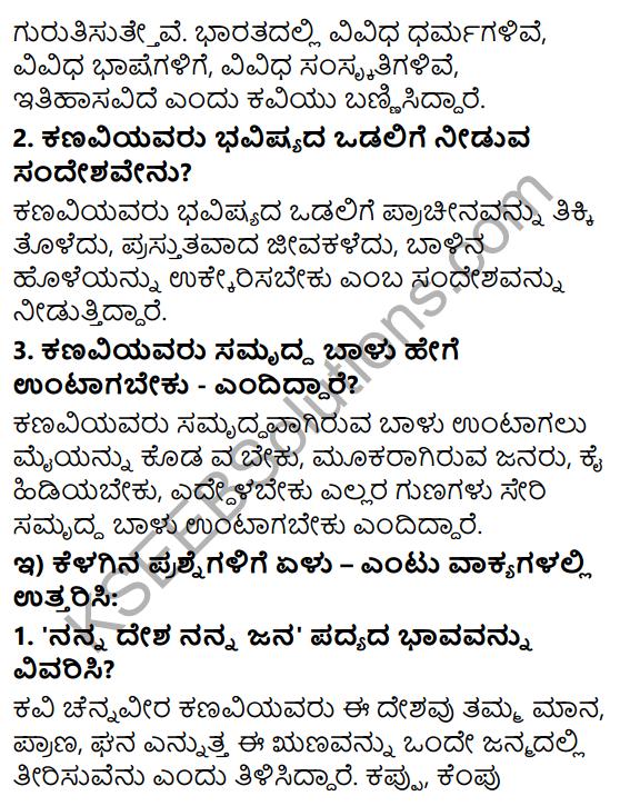 Tili Kannada Text Book Class 6 Solutions Padya Chapter 2 Nanna Desha Nanna Jana 3