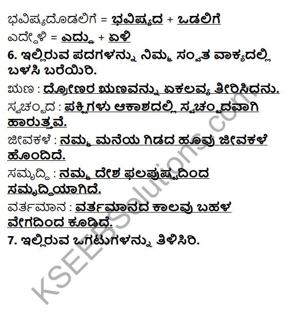 Tili Kannada Text Book Class 6 Solutions Padya Chapter 2 Nanna Desha Nanna Jana 6