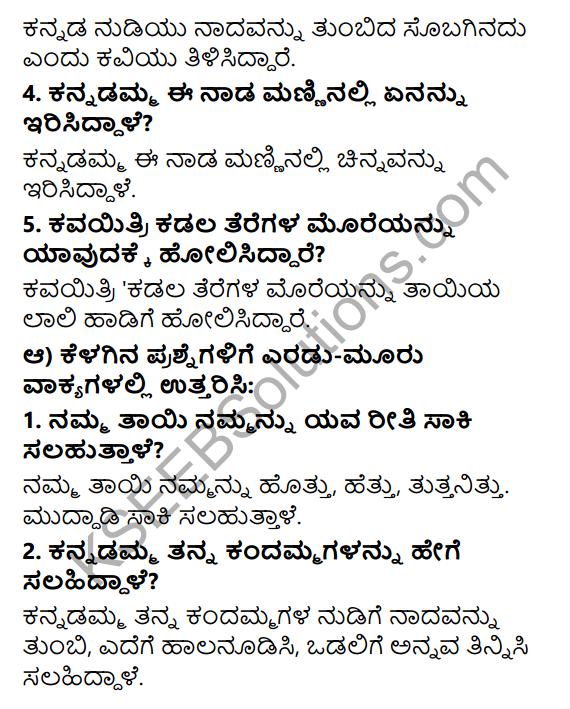 Tili Kannada Text Book Class 6 Solutions Padya Chapter 4 Kannadamma 2