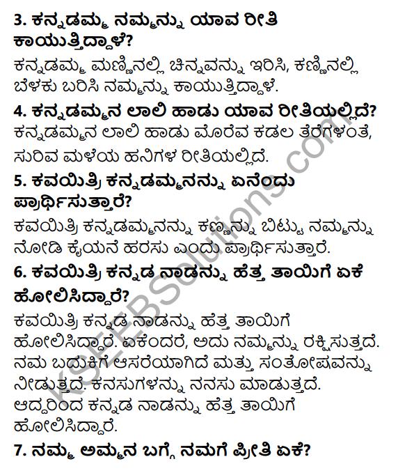 Tili Kannada Text Book Class 6 Solutions Padya Chapter 4 Kannadamma 3