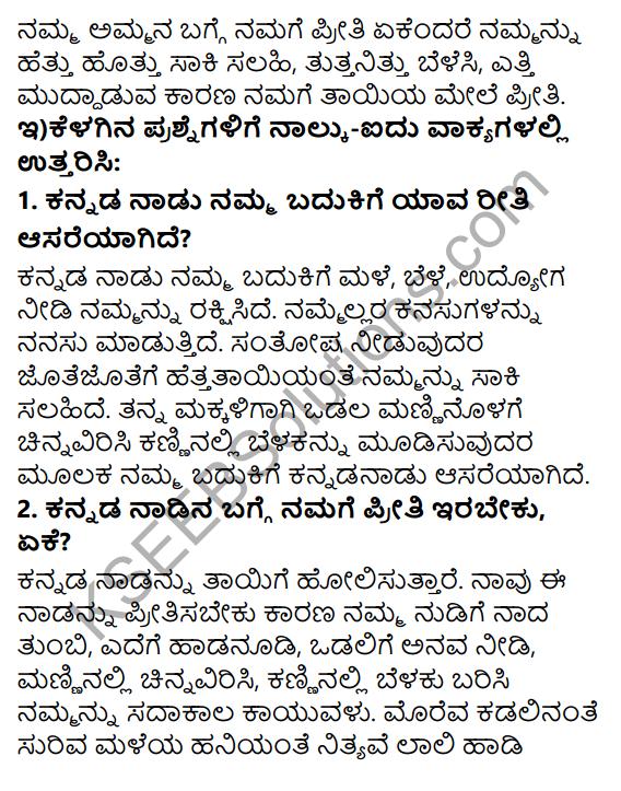 Tili Kannada Text Book Class 6 Solutions Padya Chapter 4 Kannadamma 4