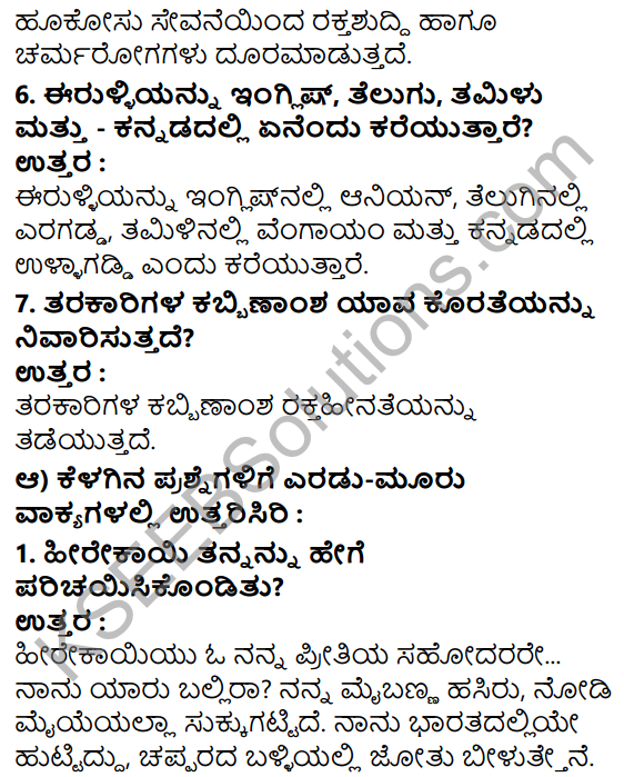 Tili Kannada Text Book Class 7 Solutions Gadya Chapter 9 Tarakarigala Mela 3