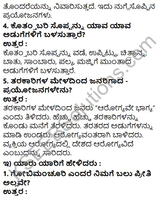 Tili Kannada Text Book Class 7 Solutions Gadya Chapter 9 Tarakarigala Mela 5