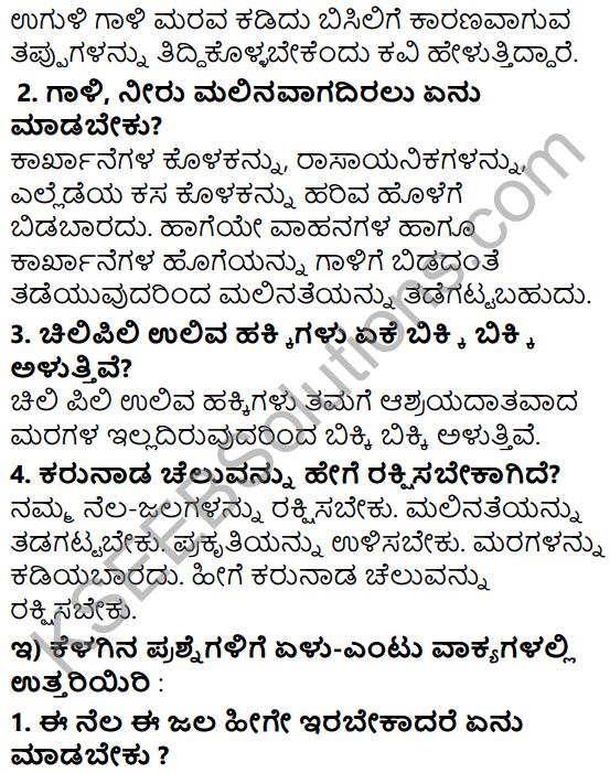 Tili Kannada Text Book Class 7 Solutions Padya Chapter 5 E Nela E Jala 3