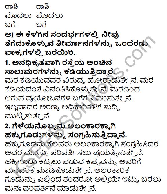 Tili Kannada Text Book Class 7 Solutions Padya Chapter 5 E Nela E Jala 6