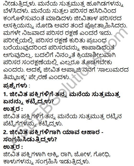 Tili Kannada Text Book Class 7 Solutions Padya Chapter 5 E Nela E Jala 8