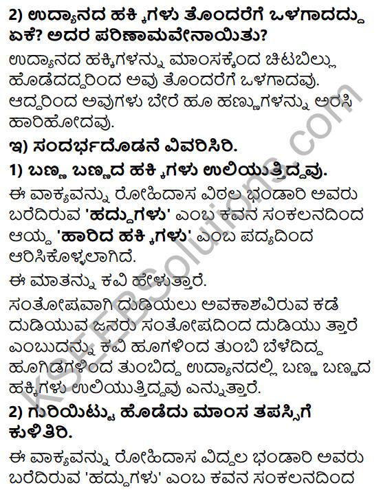Tili Kannada Text Book Class 8 Solutions Padya Chapter 2 Harida Hakkigalu 3